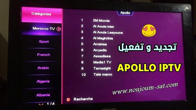 و تفعيل ابولو ايبي تفي بالمجان لاجهزة الاستقبال Apollo IPTV