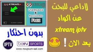 حصريا اقوئ كود اكستريم مدفوع لمدة طويلة بالمجان - Xtream IPTV