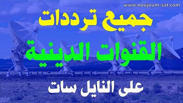 تردد جميع القنوات الدينية على قمر النايل سات تردد القنوات الاسلامية