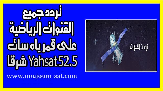 تردد-جميع-القنوات-الرياضية-على-قمر-ياه-سات-Yahsat-52.5-شرق-2019