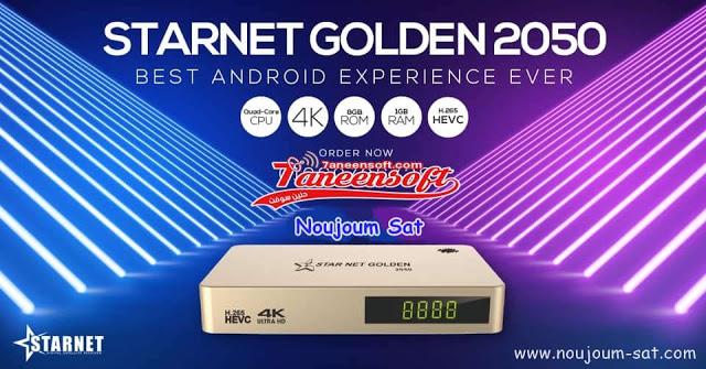 ستارنت تقـدم لكم منتجها الجديد والرائـد Starnet Golden 2050