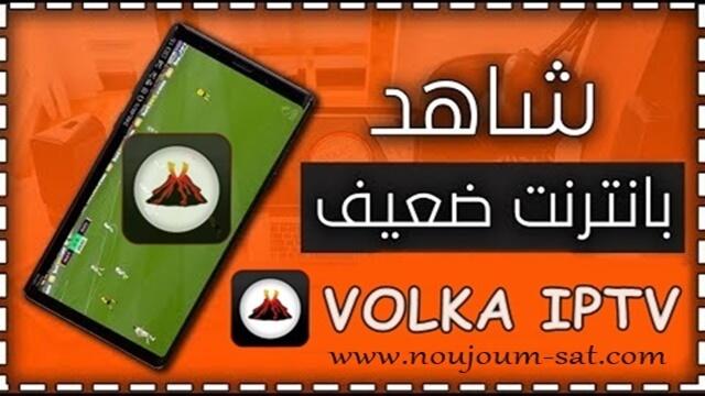 تحميل و تفعيل تطبيق Volka IPTV Pro 2 لمدة غير محدودة 2020