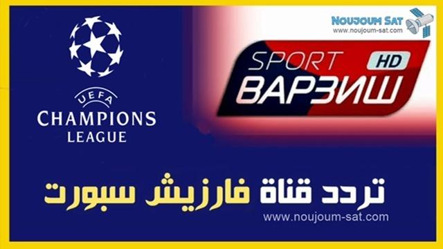 على استقبال وتردد قناة فارزيش سبورت Varzish Sport HD