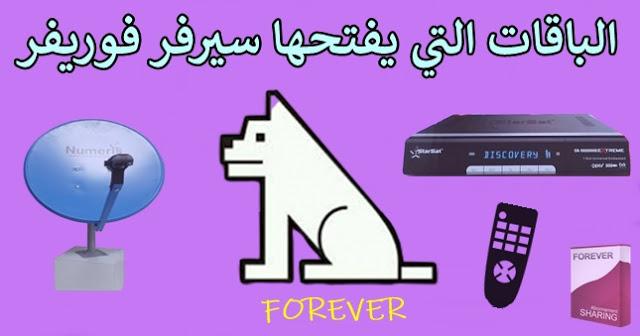 تعرف على القنوات التي يفتحها سيرفر فوريفر في جميع الاقمار Server Forever