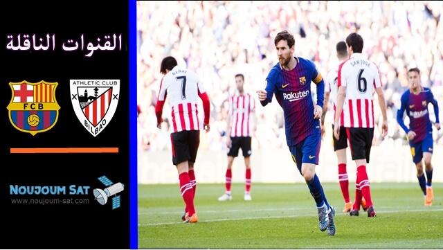 مباراة برشلونة ضد أتلتيك بيلباو اليوم والقنوات الناقلة