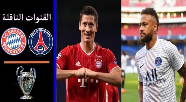 الناقلة لمباراة بايرن ميونخ و باريس سان جيرمان نهائي دوري أبطال أوروبا 2020