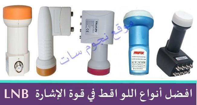 افضل أنواع اللواقط LNB في قوة الإشارة لاستقبال جميع الاقمار