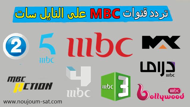 قنوات ام بي سي mbc 2021 على قمر نايل سات