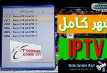 على كود إكستريم ايبي تيفي لتفعيل XTREAM IPTV لمشاهدة جميع القنوات المشفرة