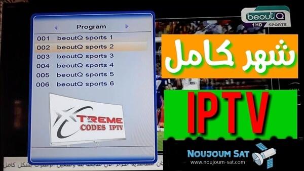 احصل على  كود إكستريم ايبي تيفي لتفعيل XTREAM IPTV لمشاهدة جميع القنوات المشفرة