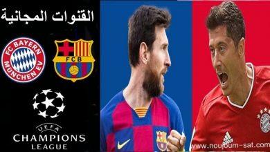 برشلونة-وبايرن-ميونخ-فى-دوري-أبطال-أوروبا